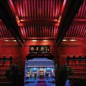 大气奢华 北京郡王府酒店灯光设计(图) 北京半岛明珠酒店——郡王府的