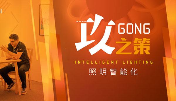 2019广州国际照明展——【思索照明·攻与守】